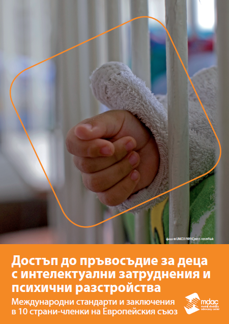 Front cover: Access to justice for children with mental disabilities - Standards and Findings - Bulgarian